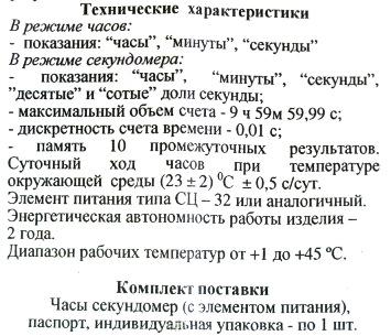 технические характеристики секундомера ЧСЭ-02